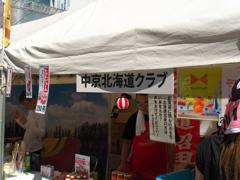 中京北海道クラブ