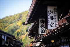 秋彩 奈良井宿