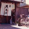 天ぷら食べたい