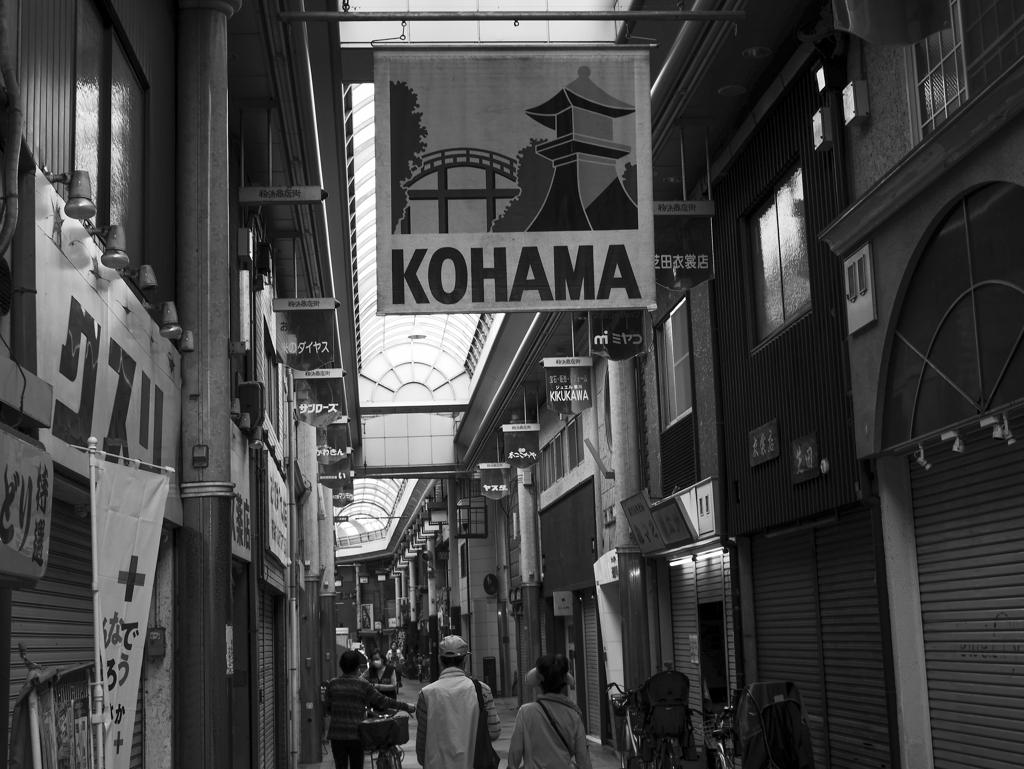粉浜商店街…2