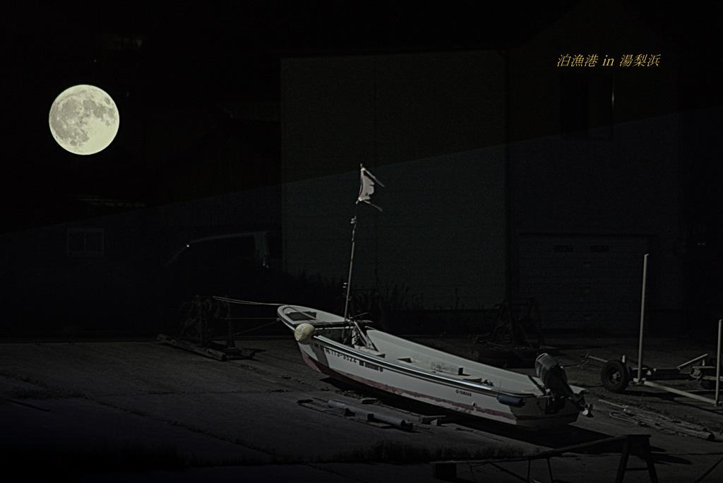 伯耆の国散歩 眠る船1