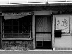 浜寺駅前食堂 仕舞屋(しもたや) P1150011z