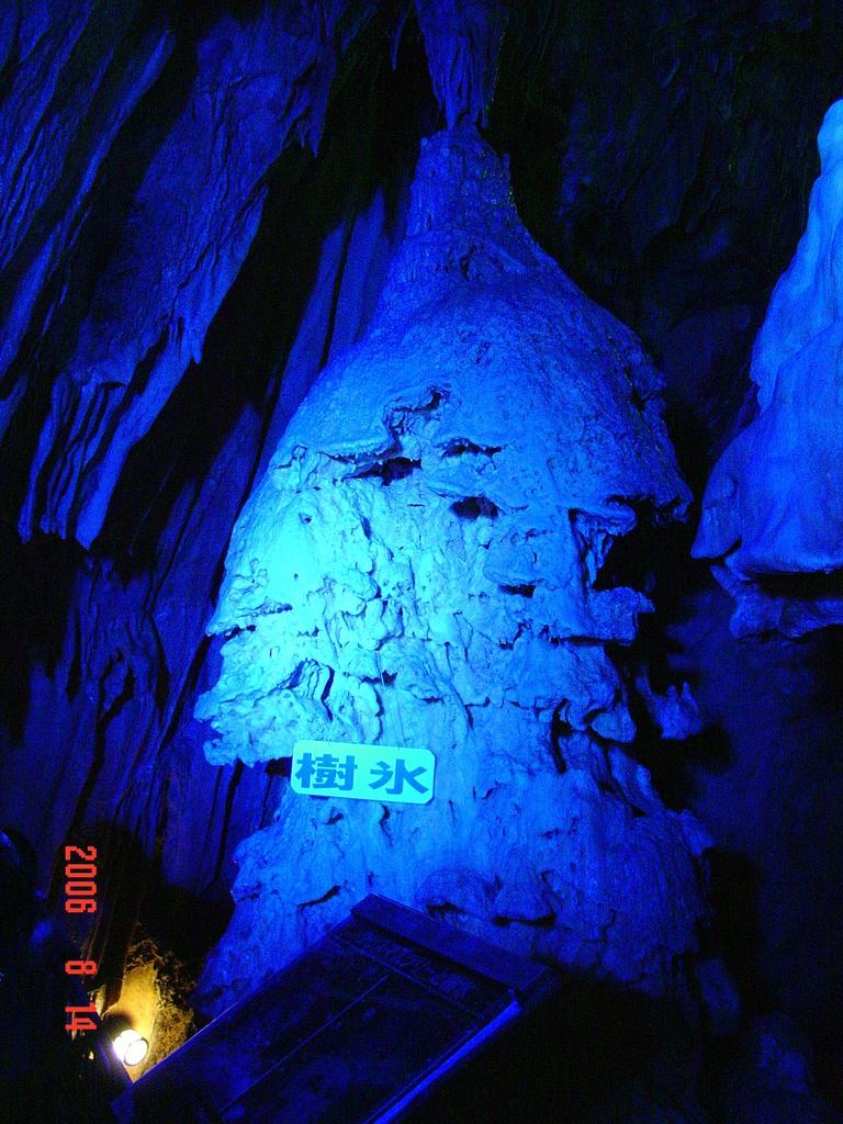 阿武隈洞DSC00019