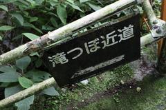 滝つぼ近道