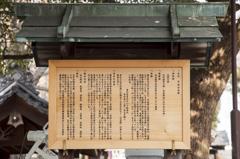 羊神社由緒
