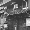 奈良井宿 1974年ころ 2