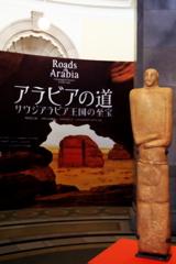 Roads of Arabia(2)