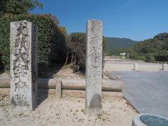 大宰府政庁跡の碑