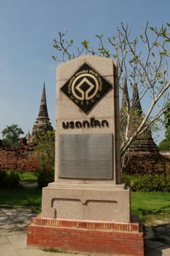 Wat Phra Sri Sanphet(2)