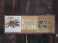 竹原逍遥#15