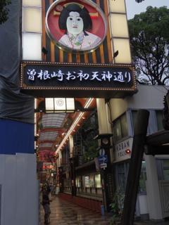 曽根崎にて#2