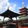秋晴れの浅草寺