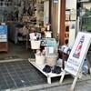 日本で唯一の灯台グッズ専門店