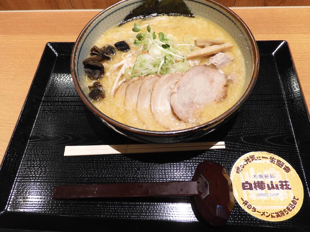 札幌味噌チャーシュー麺