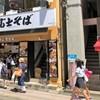 祝 富士そば稲田堤店オープン