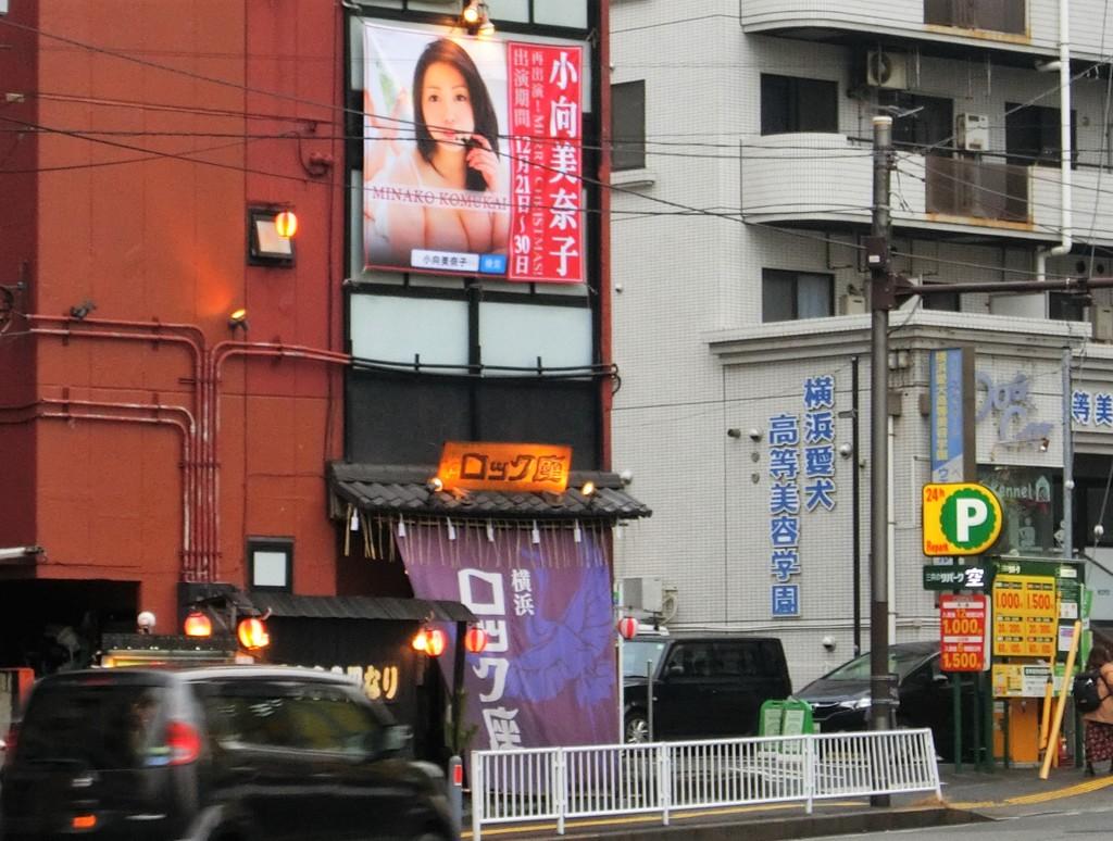 座 横浜 ロック