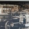 横浜市中消防署山下町出張所