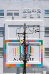 アソビルと電柱
