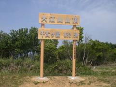 千丈ケ嶽(大江山山頂)