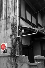 昭和の記憶4