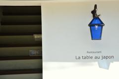 南仏のかほり ラ・ターブル