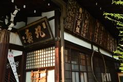 京都大神宮の扁額