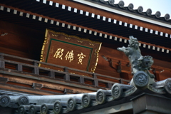 知恩院・寳佛殿の扁額