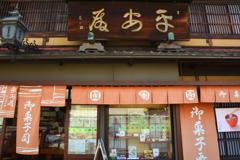 京菓子司 平安殿