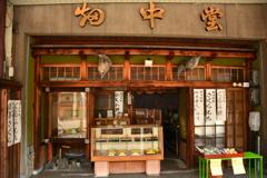 畑中堂菓子店
