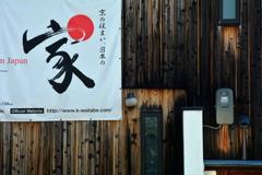 京の住まい、日本の家