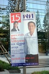 バンコク 選挙ポスター?