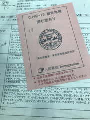 コロナ禍の一時帰国 入国前PCR検査OK!