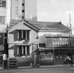 札幌最古の薬種売薬店