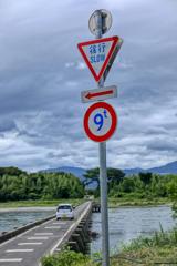 沈下橋の標識