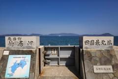 四国最北端・竹居岬