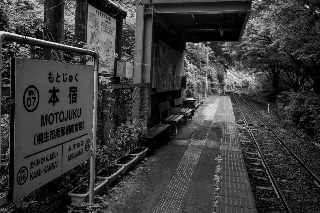 無人駅の旅1