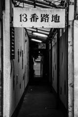 京の路地三景 Ⅲ