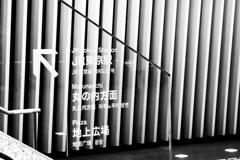 東京国際フォーラムにて Ⅰ