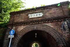 京都蹴上のトンネル Ⅰ