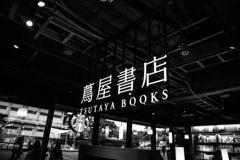 京都岡崎の書店で Ⅰ