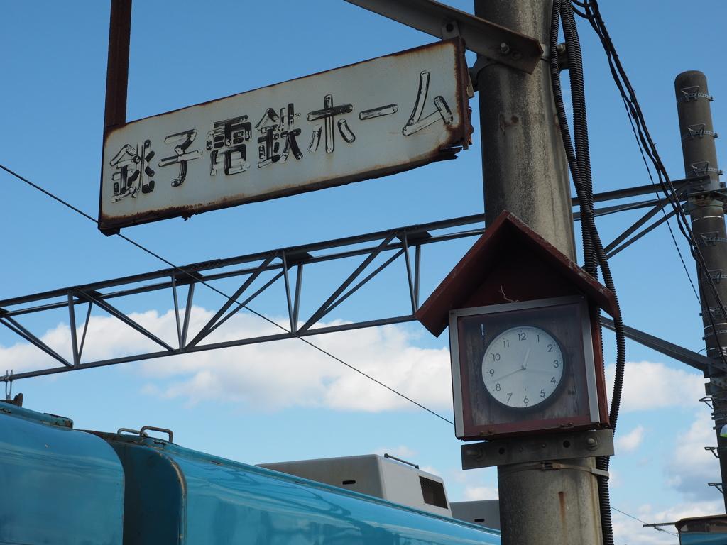銚子電鉄ホーム
