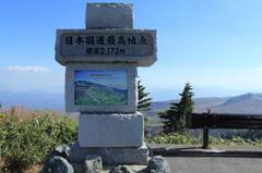 日本国道最高地点・・渋峠