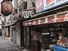 天下茶屋(てんがちゃや)風景 3