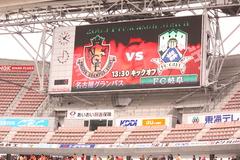 名古屋グランパスvsFC岐阜