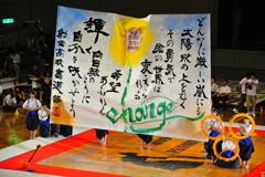 第7回 書道パフォーマンス甲子園 創価高校(東京都)