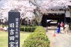 2年前の旧吉田家住宅歴史公園