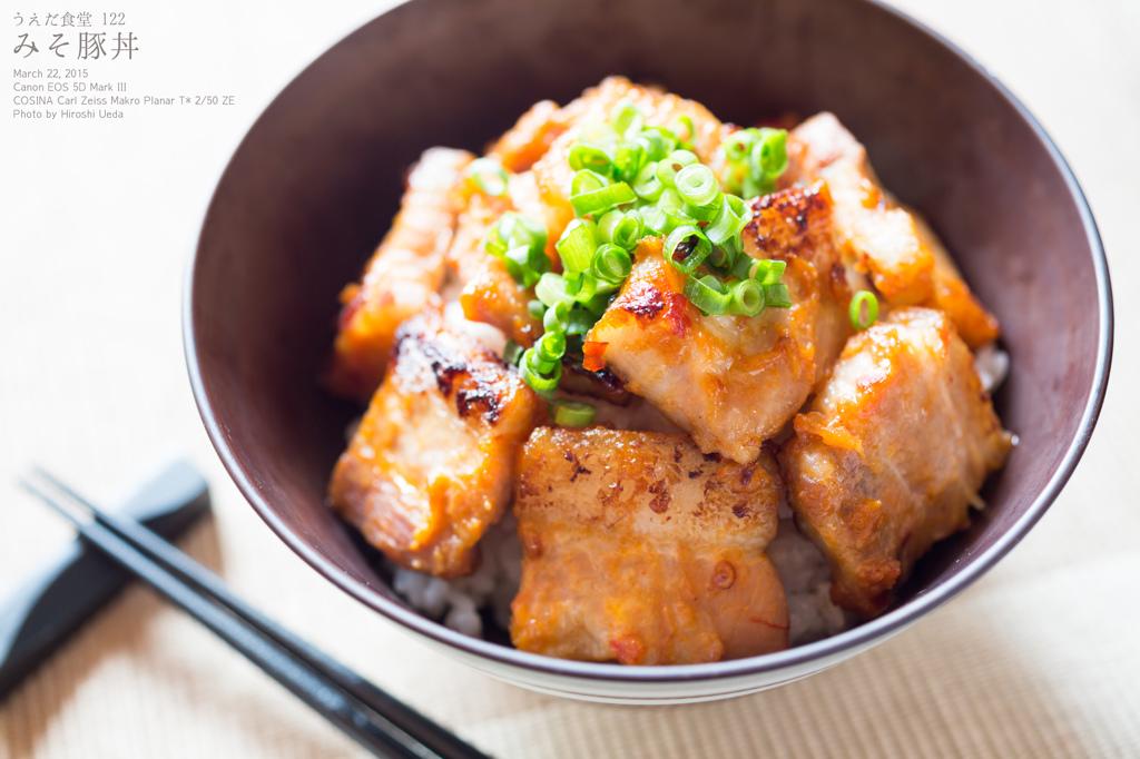 ◆うえだ食堂122 みそ豚丼