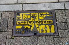 神戸市消火栓