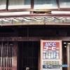京でみつけた・・・UCC