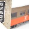 走れ、津軽鉄道。走れストーブ列車。